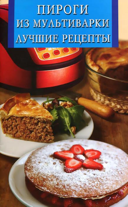 Пироги из мультиварки. Лучшие рецепты лучшие рецепты для мультиварки