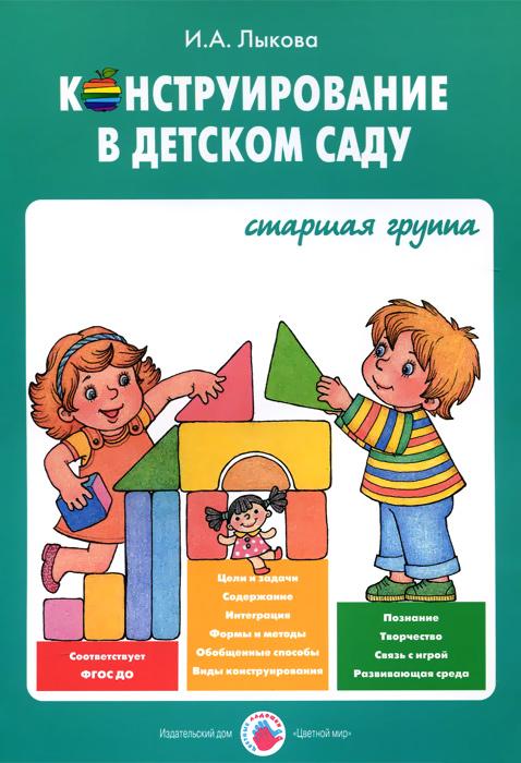 И. А. Лыкова Конструирование в детском саду. Старшая группа