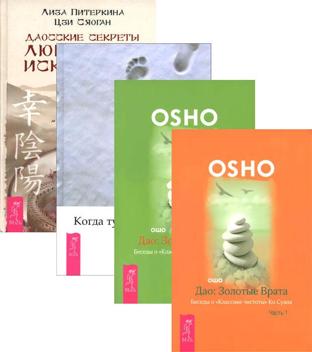 Ошо, Лиза Питеркина, Цзи Сяоган Дао (комплект из 4 книг) цена и фото