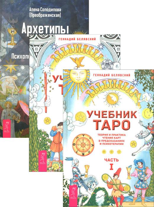 Геннадий Белявский, Алена Солодилова (Преображенская) Архетипы Таро. Учебник Таро 1-2 (комплект из 3 книг) цена
