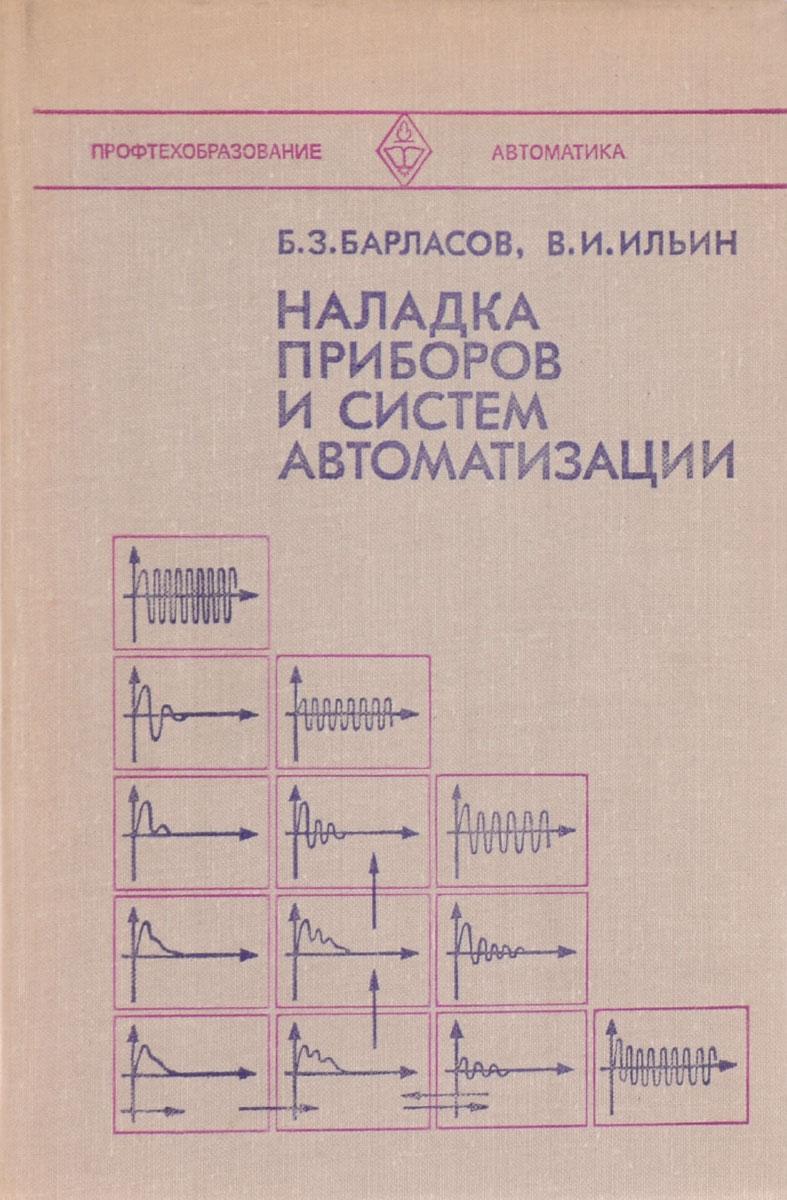 Б. З. Барласов, В. И. Ильин Наладка приборов и систем автоматизации. Учебник