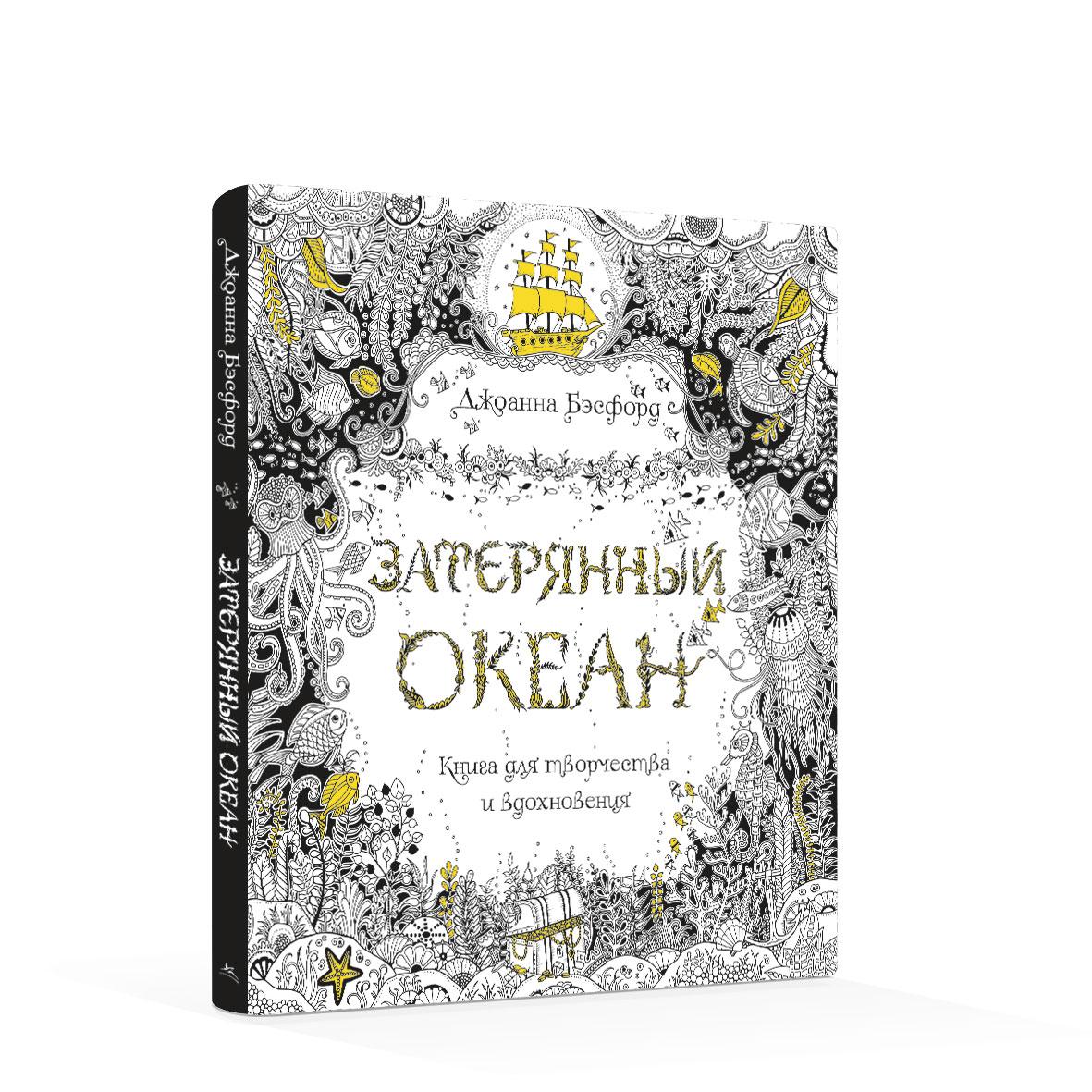купить Джоанна Бэсфорд Затерянный океан. Книга для творчества и вдохновения по цене 403 рублей