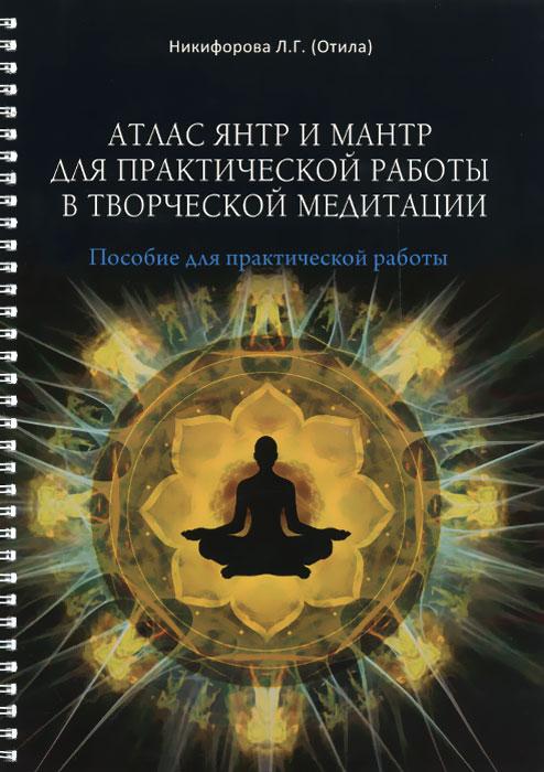 Фото - Атлас янтр и мантр для практической работы в творческой медитации атлас янтр и мантр для практической работы в творческой медитации