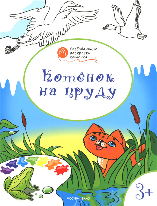 В. М. Медов Котенок на пруду. Развивающие раскраски для детей 3-4 лет медов в развивающие раскраски котенка учимся дарить подарки от 4 лет