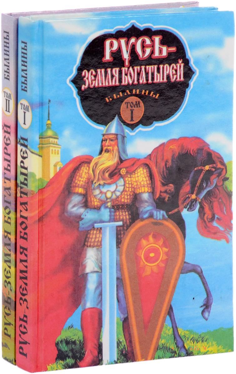Русь - земля богатырей. В 2 томах (комплект)