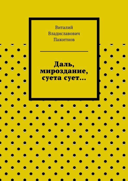 Пажитнов Виталий Владиславович Даль, мироздание, суета сует…