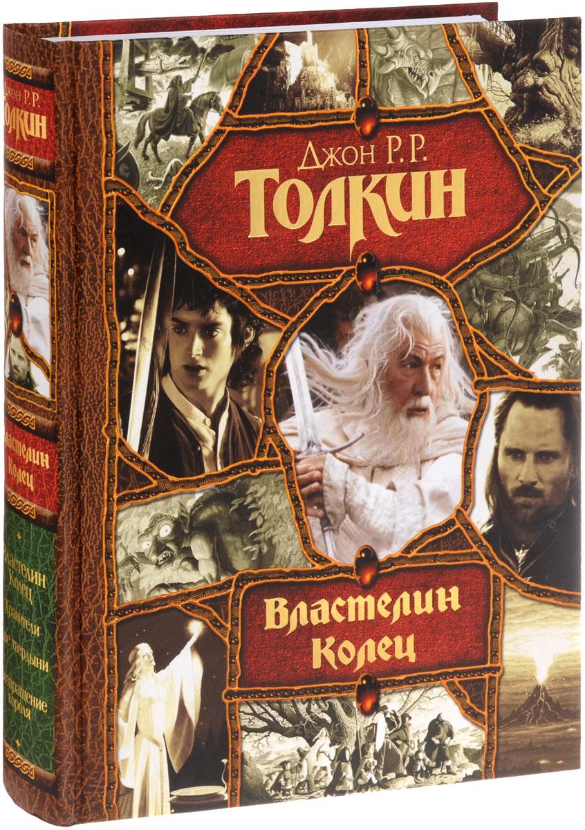 Джон Р. Р. Толкин Властелин Колец