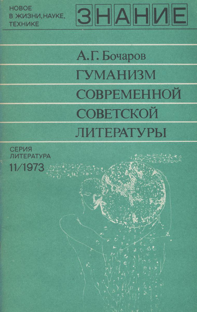 А. Г. Бочаров Гуманизм современной советской литературы