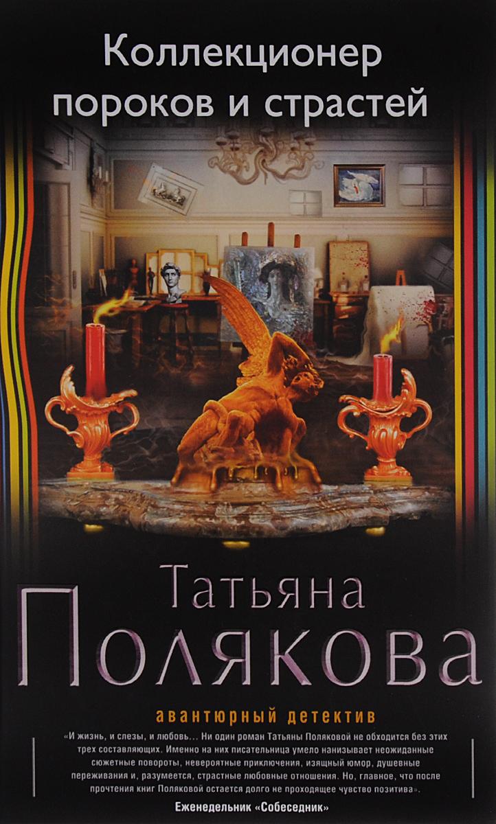 Татьяна Полякова Коллекционер пороков и страстей