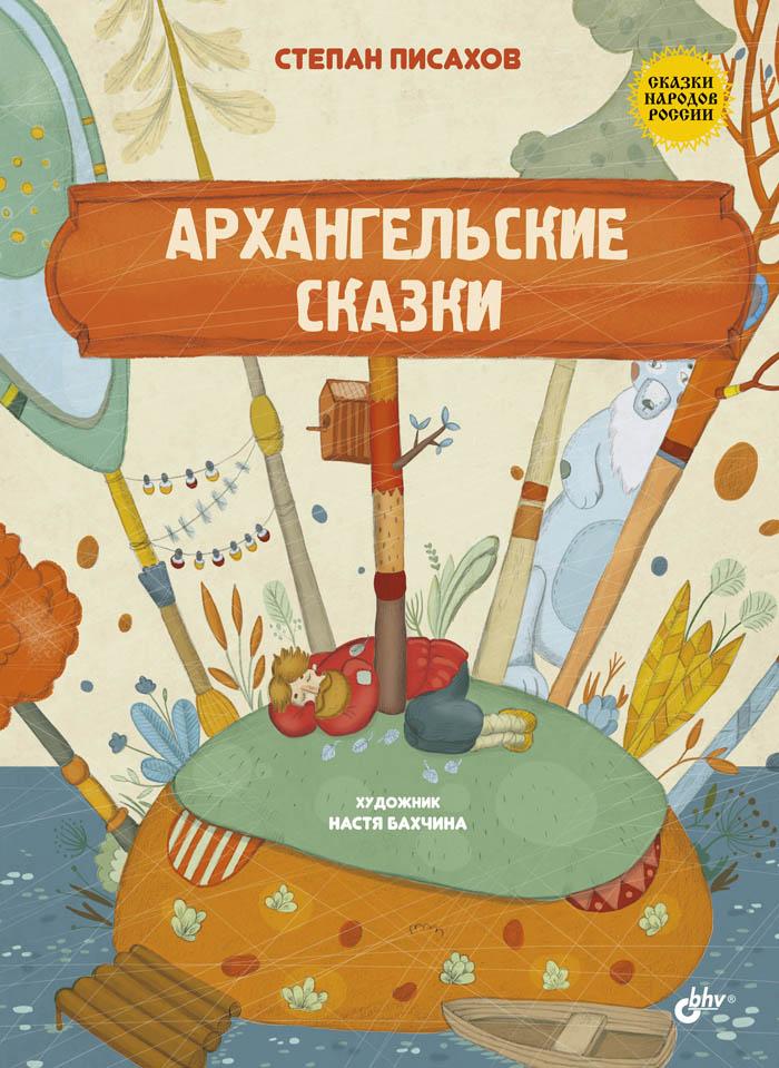 Степан Писахов Архангельские сказки
