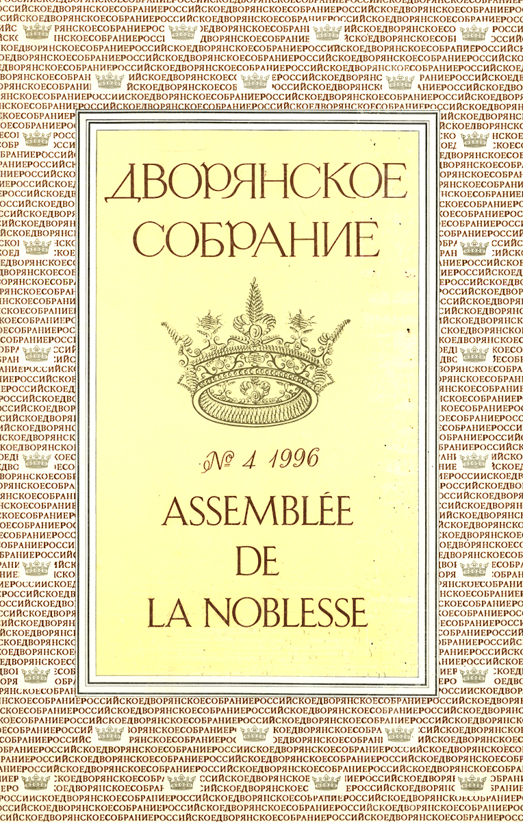 Дворянское Собрание. Альманах, №4, 1996 альманах народ взялся за дело выпуск 4