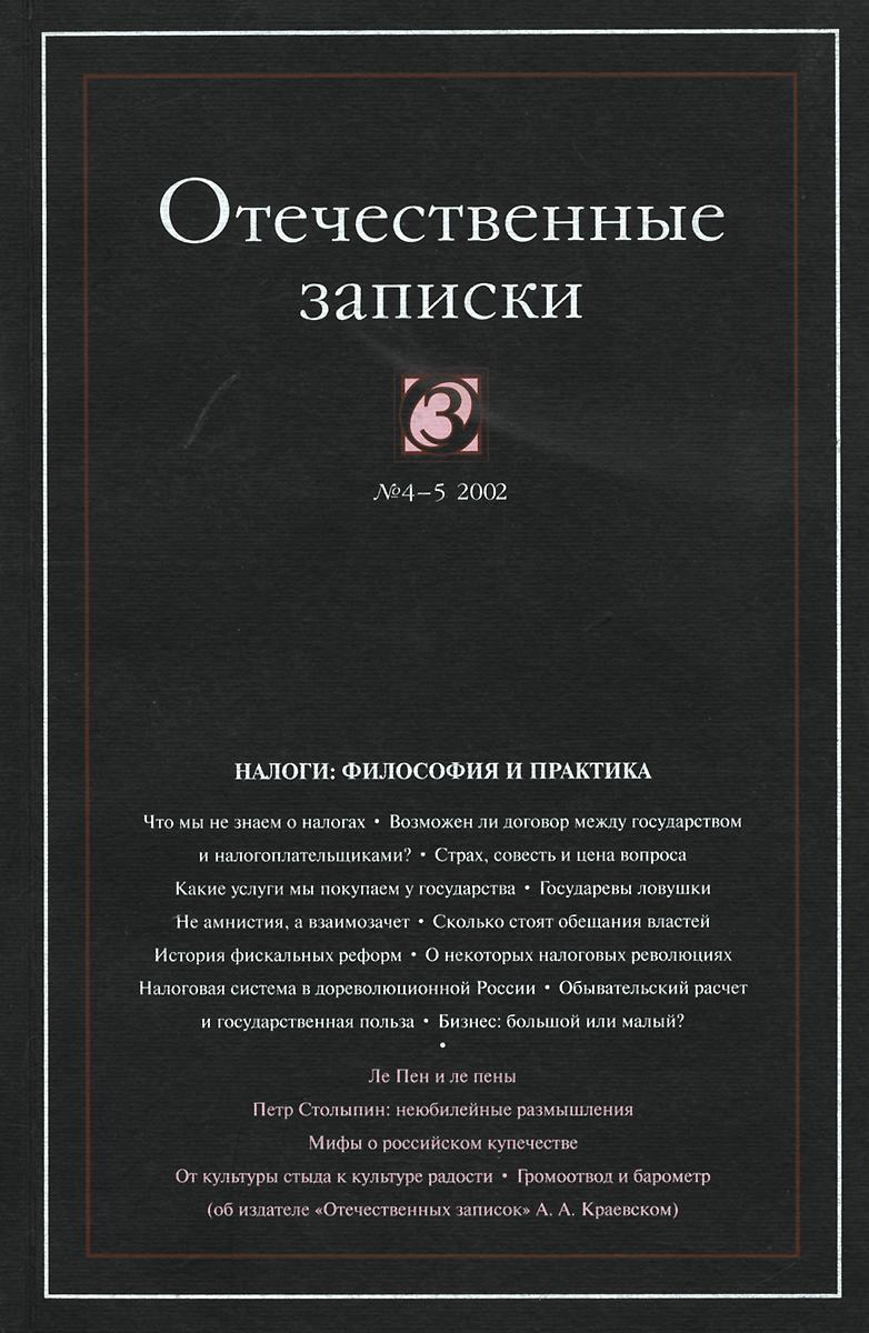 Отечественные записки, №4-5, апрель-май 2002 григорий померанц записки гадкого утенка