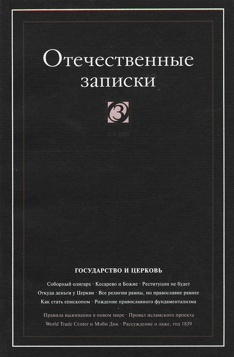 Отечественные записки, №1, декабрь 2001
