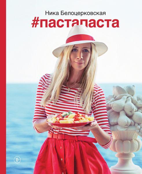Книга #Пастапаста. Ника Белоцерковская