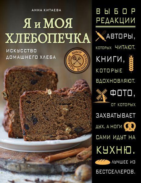 Анна Китаева Я и моя хлебопечка. Искусство домашнего хлеба