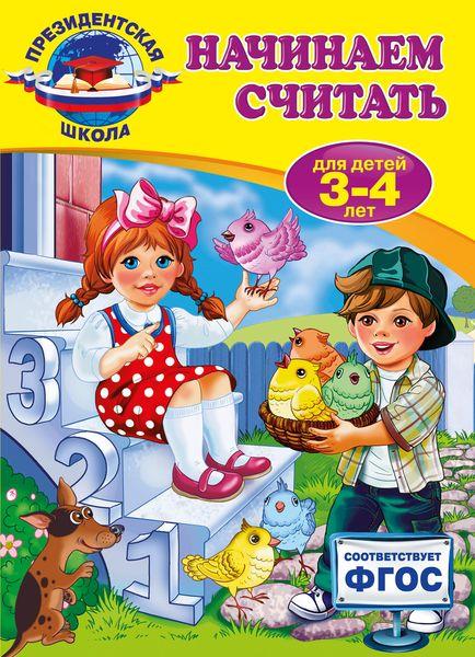 А. В. Понамарева Учим буквы. Для детей 3-4 лет