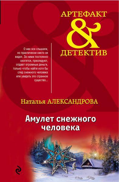 Александрова Н.Н. Амулет снежного человека