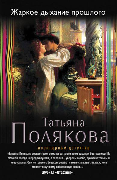 Полякова Т.В. Жаркое дыхание прошлого