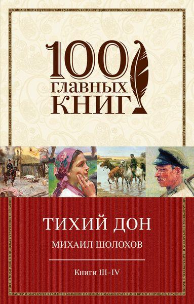 Михаил Шолохов Тихий Дон. Книги 3-4
