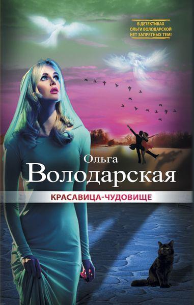 Володарская О.Г. Красавица-чудовище