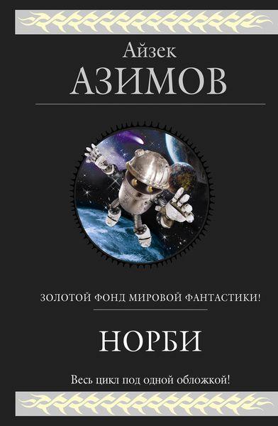 Айзек Азимов Норби азимов а норби