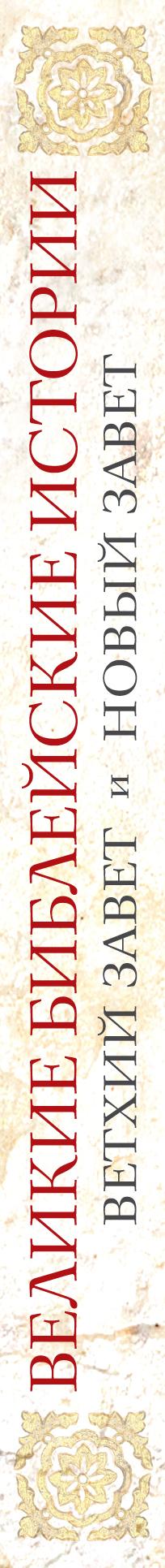 Великие библейские истории. Ветхий Завет и Новый Завет