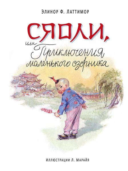 Элинор Ф. Латтимор Сяоли, или Приключения маленького озорника