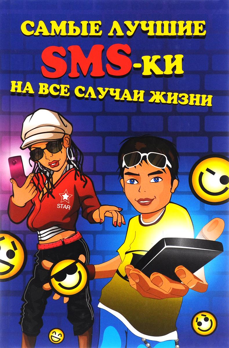 Татьяна Стеценко Самые лучшие SMS-ки на все случаи жизни готовим просто и вкусно лучшие рецепты на все случаи жизни комплект из 20 книг