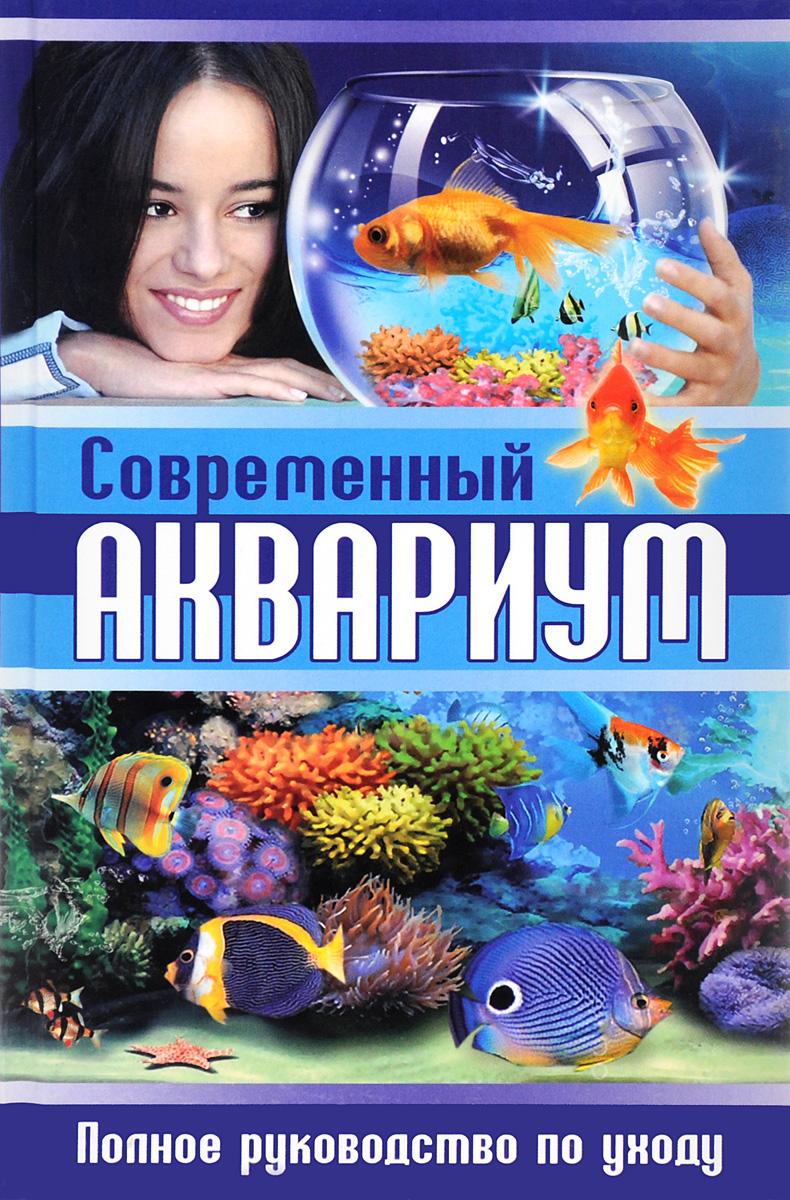 С. В. Рублев Современный аквариум. Полное руководство по уходу валентин михайлович михайлов аквариум практические советы