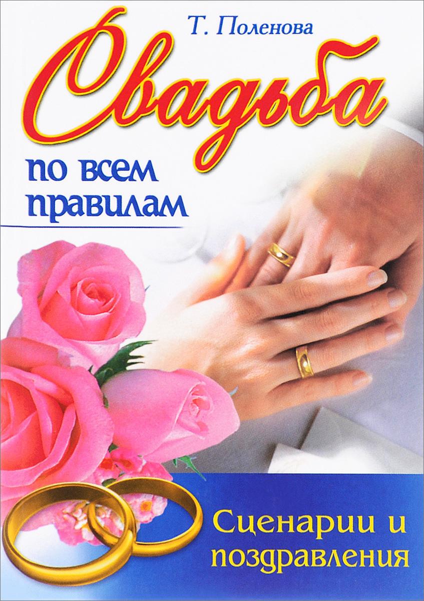 Т. Поленова Свадьба по всем правилам белов н свадьба по всем правилам