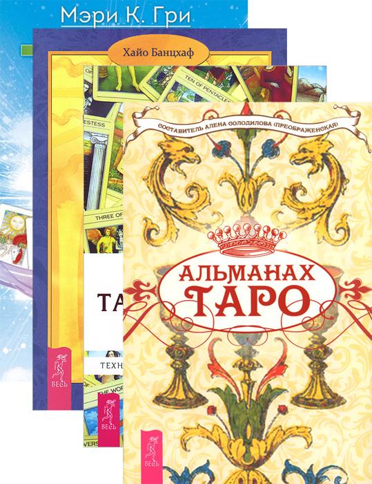 Алена Солодилова (Преображенская), Дональд Тайсон, Хайо Банцхав, Мэри К. Гри Таро. Альманах, 2015. Таро - просто, как раз, два, три. Таро - хороший советчик. Таро. 21 способ получить ответ на свой вопрос (комплект из 4 книг) дональд тайсон мэри к гри таро просто как раз два три таро таро судьбы комплект из 3 книг набор из 78 карт