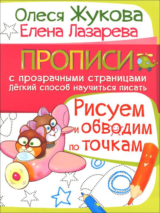 О. С. Жукова, Е. Н. Лазарева Рисуем и обводим по точкам
