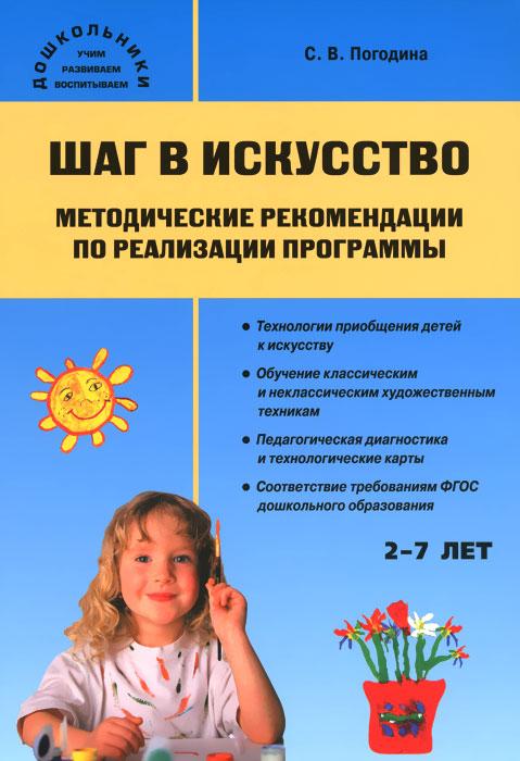 С. В. Погодина Шаг в искусство. Методические рекомендации по реализации программы