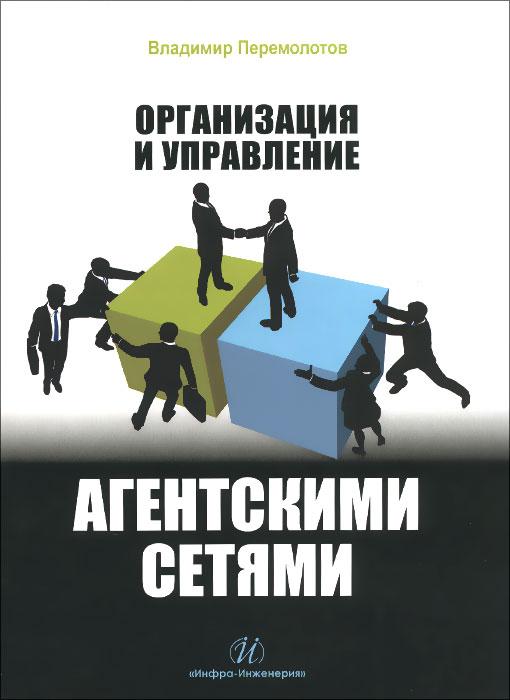 Организация и управление агентскими сетями Известный правитель, еще в прошлом...