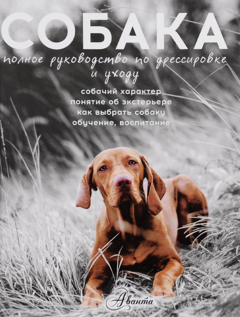А. Ю. Целлариус Собака. Полное руководство по дрессировке и уходу