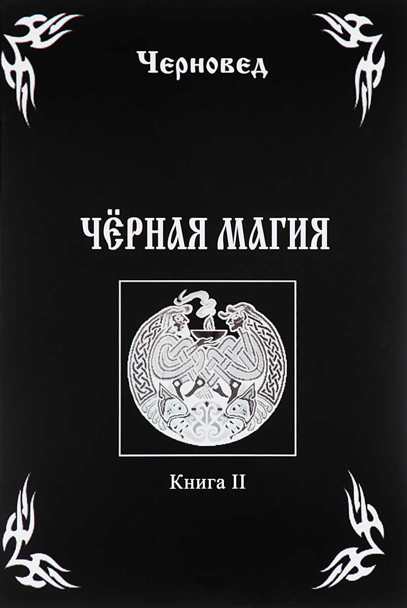 все цены на Черновед Черная Магия. Книга 2 онлайн