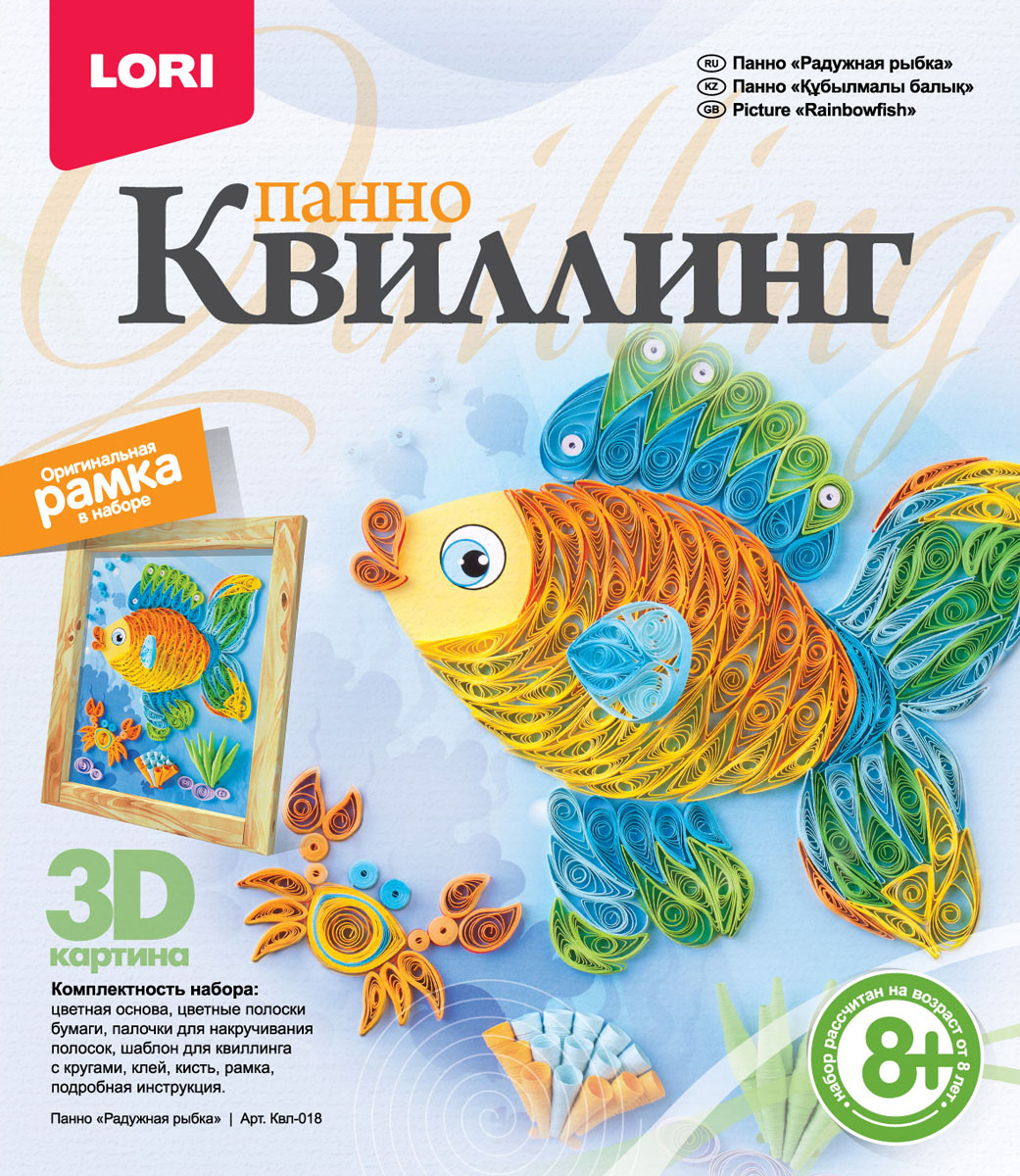 Lori Набор для квиллинга Панно Радужная рыбка lori квиллинг панно радужная рыбка