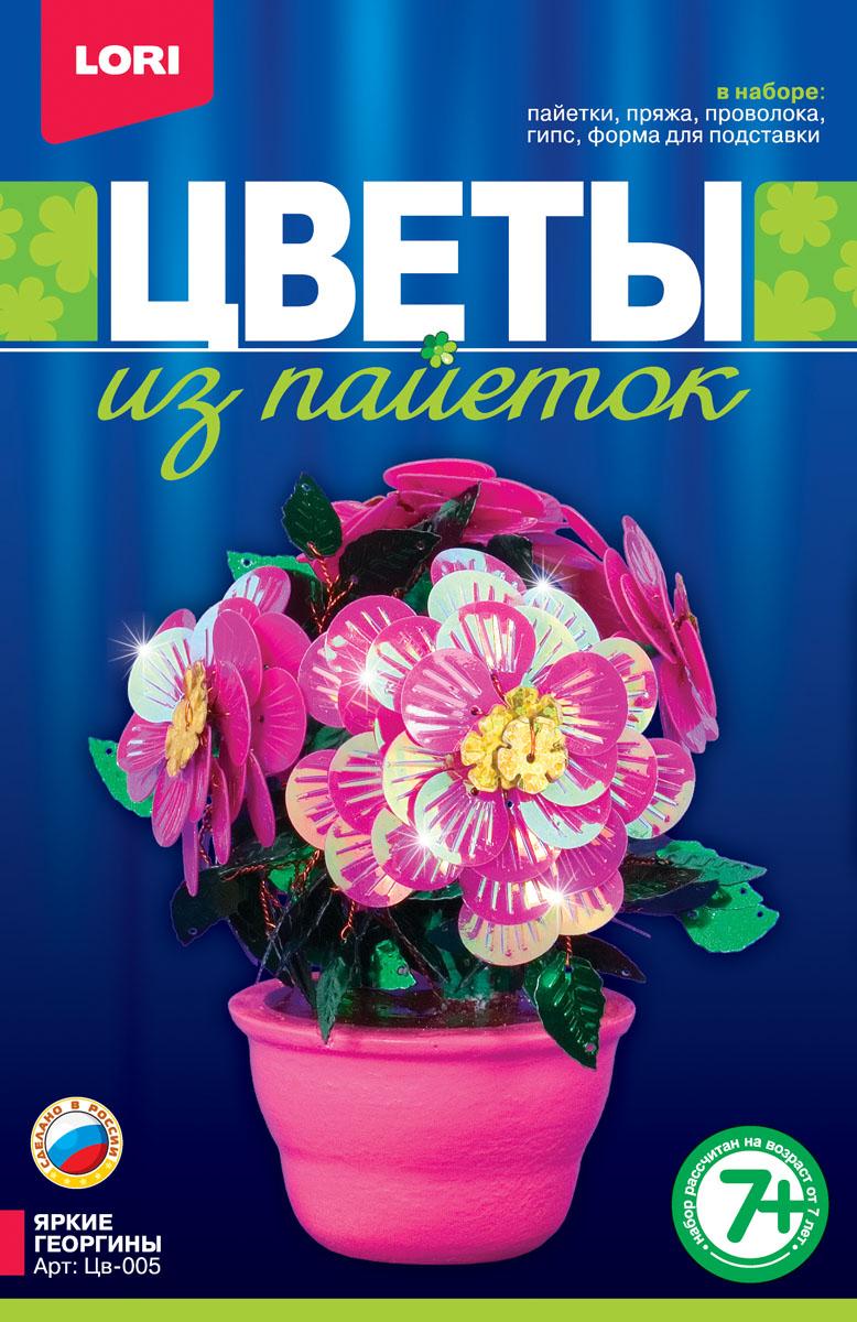 цена на Lori Цветы из пайеток Яркие георгины