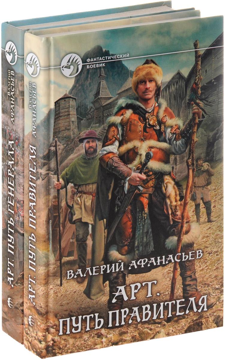 """Валерий Афанасьев Валерий Афанасьев. Цикл """"Арт"""" (комплект из 2 книг)"""