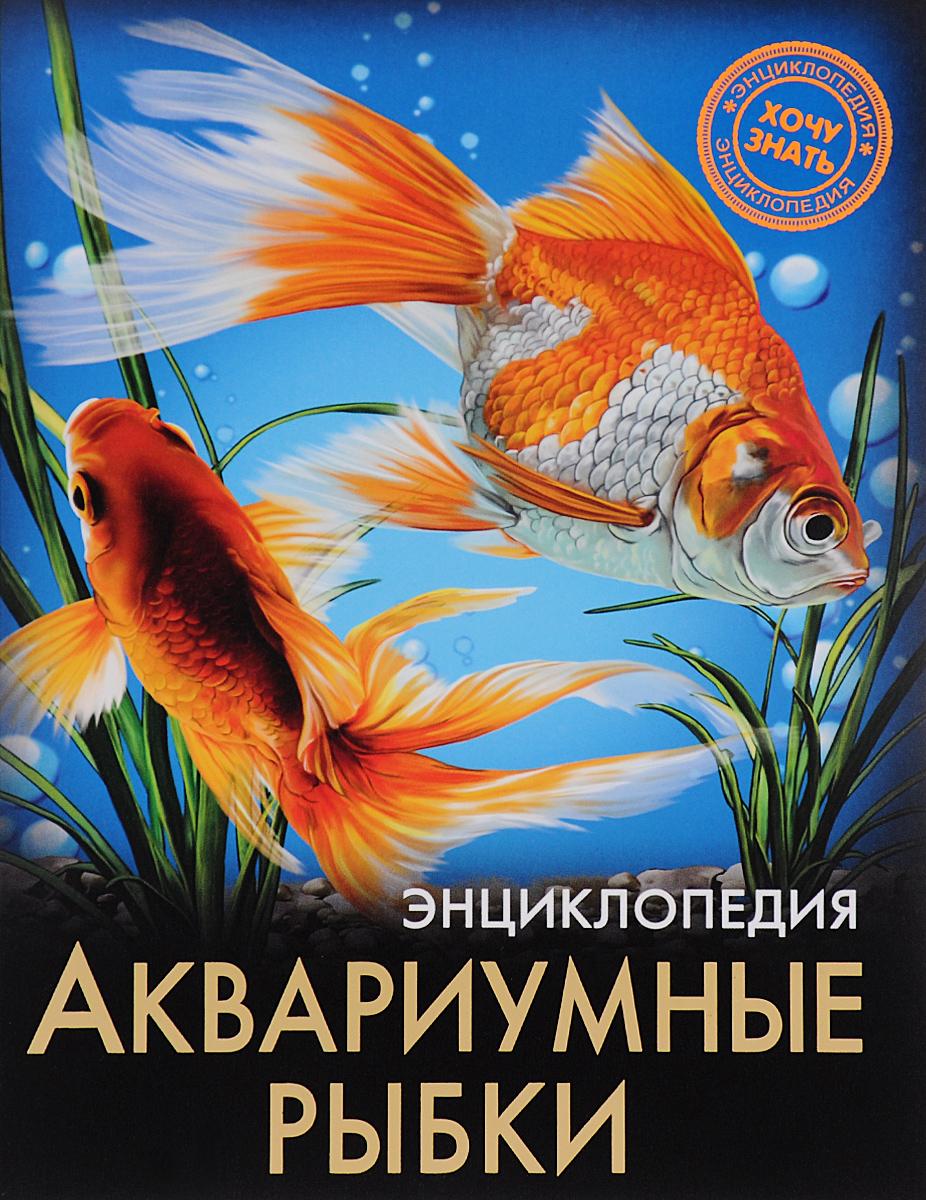Лада Александрова Энциклопедия. Аквариумные рыбки