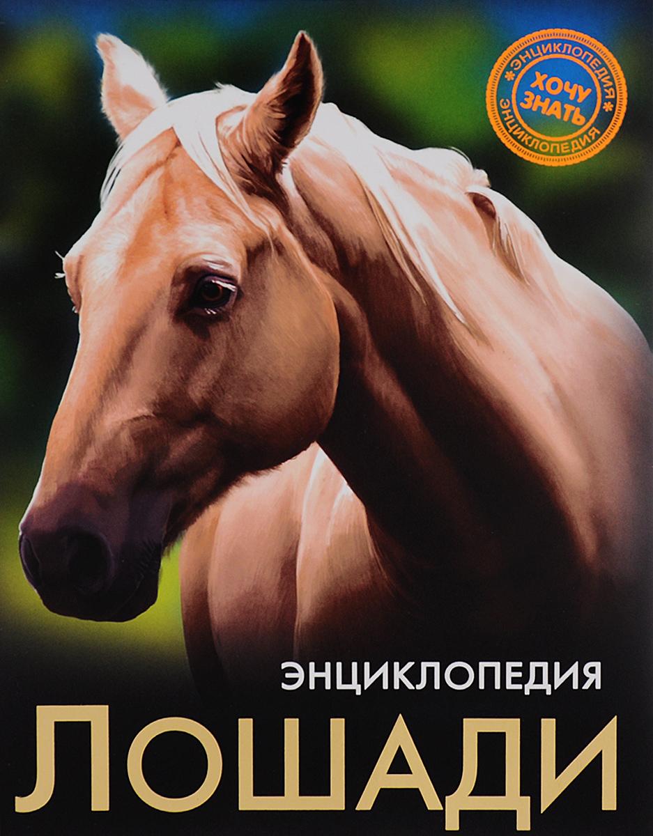 Леся Калугина Энциклопедия. Лошади