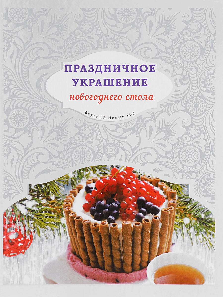 Я. Юрышева Праздничное украшение новогоднего стола отсутствует самые вкусные блюда новогоднего стола