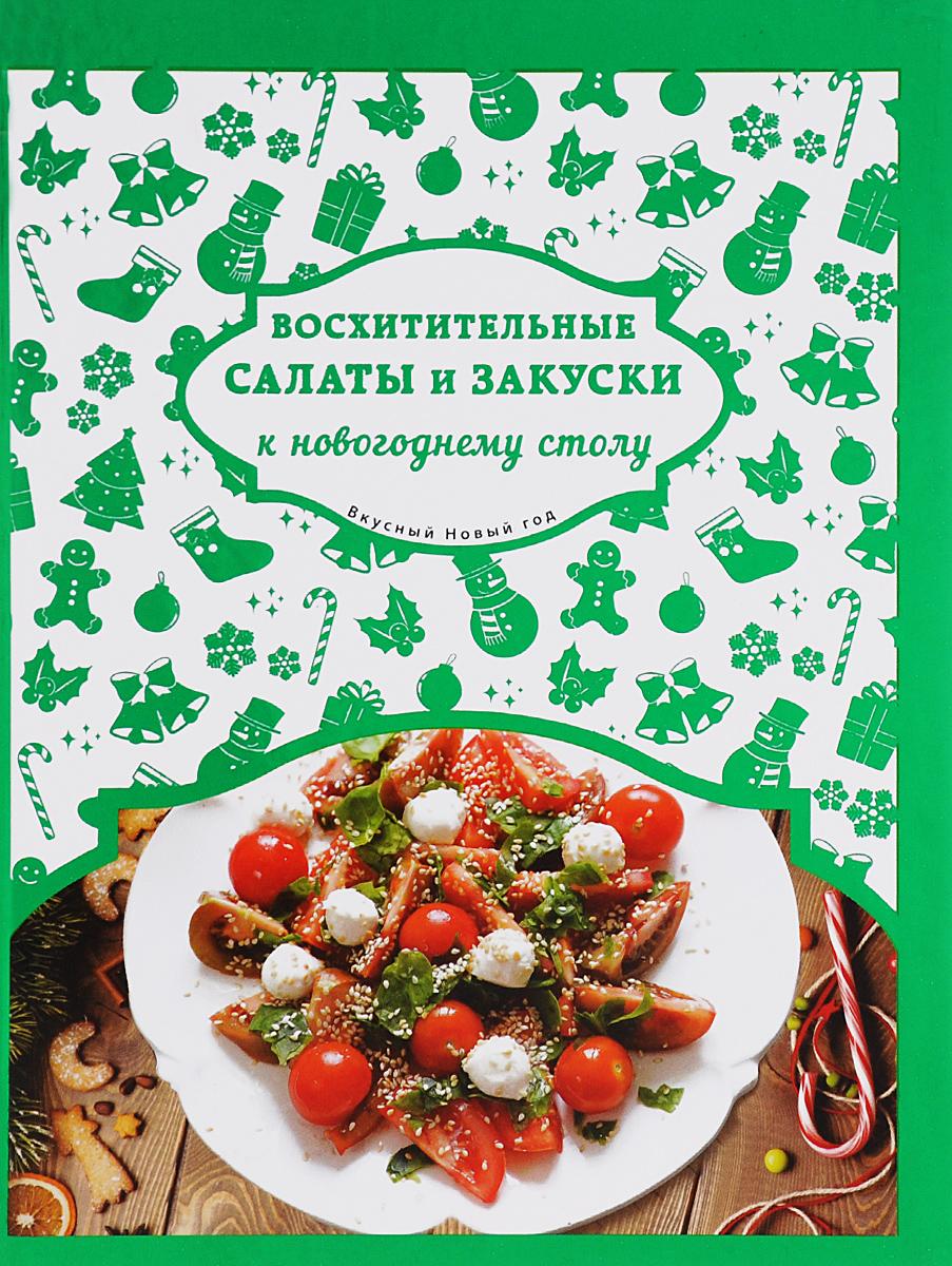 Н. Савинова, Л. Шаутидзе Восхитительные салаты и закуски к новогоднему столу вкусно и просто рецепты к новогоднему столу