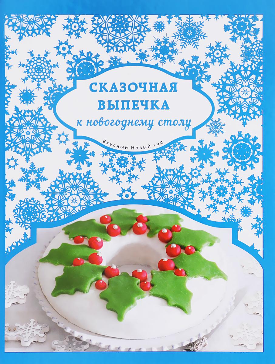Н. Савинова, Я. Юрышева Сказочная выпечка к новогоднему столу