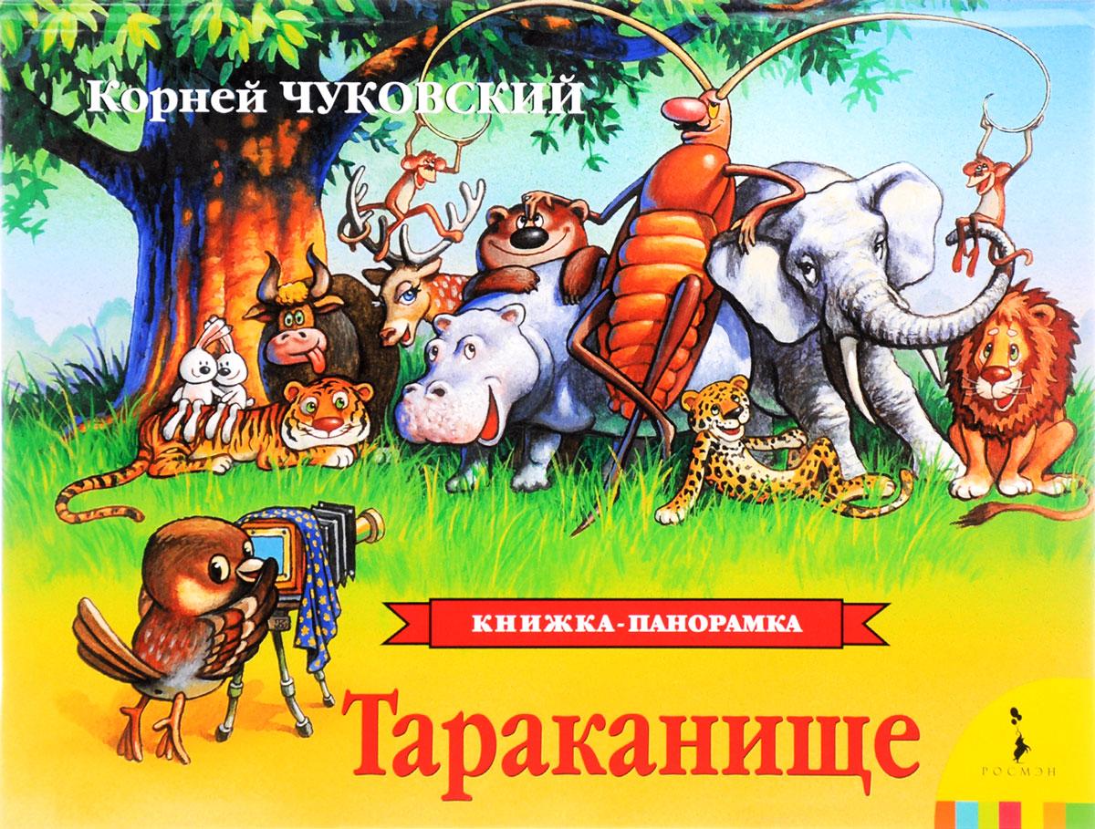 Корней Чуковский Тараканище. Книжка-панорамка к и чуковский тараканище