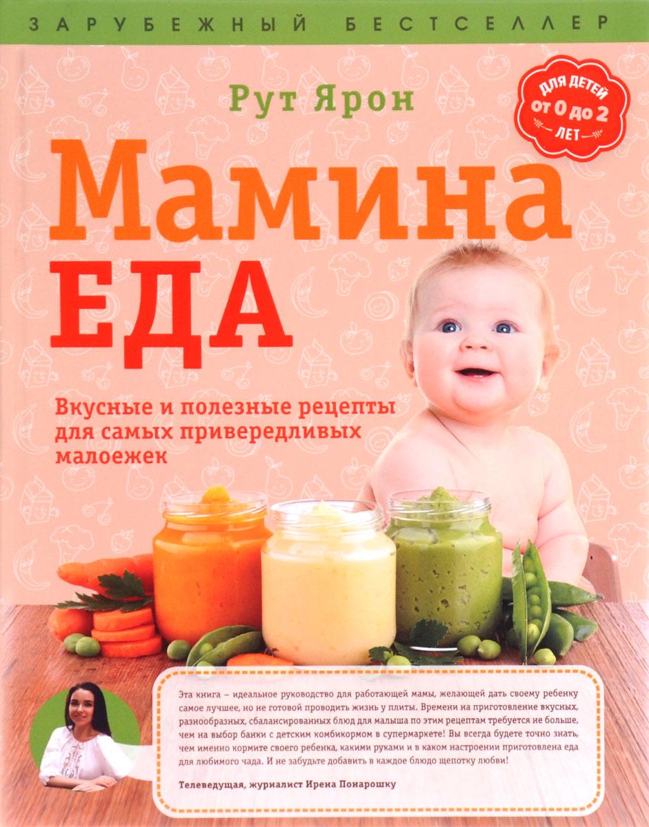 Рут Ярон Мамина еда. Вкусные и полезные рецепты для самых привередливых малоежек