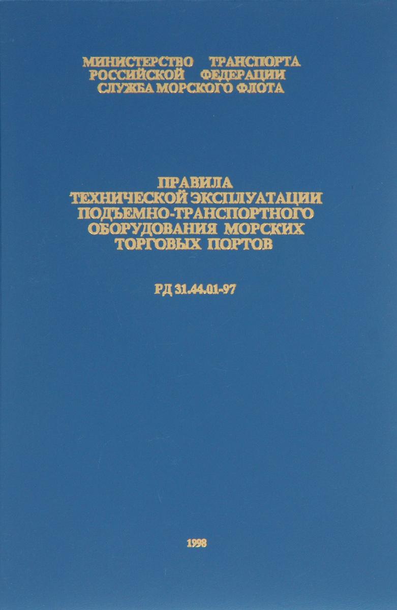 Правила технической эксплуатации подъемно-транспортного оборудования морских торговых портов. РД 31.44.01-97 в с квагинидзе эксплуатация карьерного горного и транспортного оборудования в условиях севера