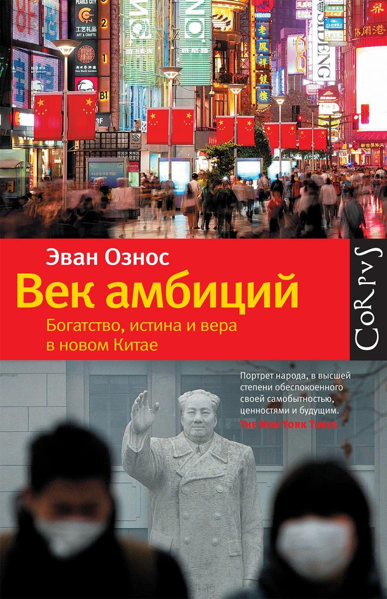 Эван Ознос Век амбиций. Богатство, истина и вера в новом Китае