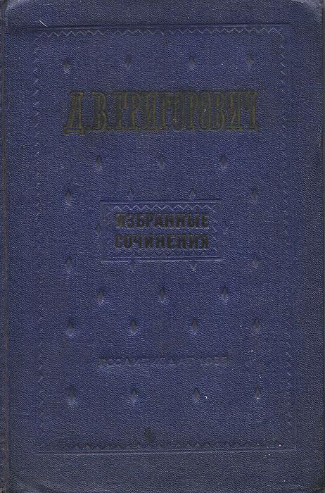 Дмитрий Григорович Д. В. Григорович. Избранные сочинения