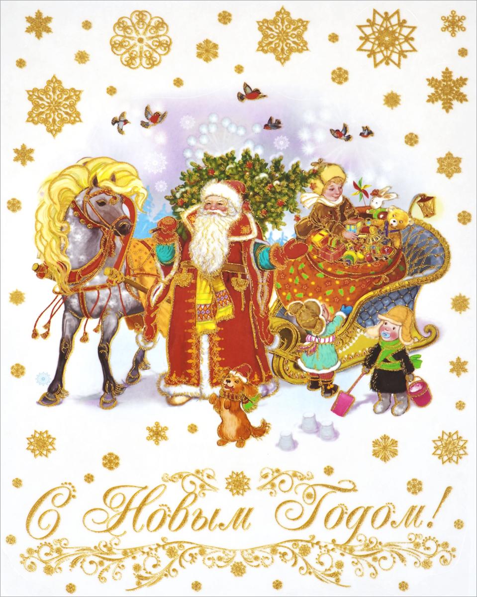 Новогоднее оконное украшение Феникс-Презент Дед Мороз с елкой. 38613 оконное украшение дед мороз и снегурочка 2000049137130 30 х 41 5 х 1 см